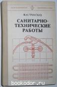 Санитарно-технические работы. Грингауз Ф.И. 1979 г. 130 RUB