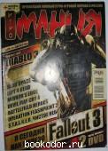 Игромания: крупнейший компьютерно-игровой журнал России. N 8 (131), август 2008 г. 2008 г. 90 RUB