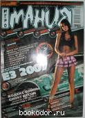 Игромания: крупнейший компьютерно-игровой журнал России. N 9 (120), сентябрь 2007 г. 2007 г. 90 RUB