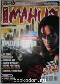 Игромания: крупнейший компьютерно-игровой журнал России. N 9 (132), сентябрь 2008 г. 2008 г. 90 RUB