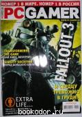 РС GAMER. N 9 (59), сентябрь 2007 г. 2007 г. 100 RUB