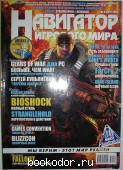 Навигатор игрового мира. N 9 (124), сентябрь 2007 г. 2007 г. 90 RUB