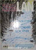 Журнал сетевых решений. N 11, ноябрь 2004 г. 2004 г. 90 RUB