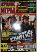 Лучшие компьютерные игры. N 11 (72), ноябрь 2007 г. 2007 г. 90 RUB