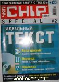 Журнал  Чип. CHIP. N 2 (72), ноябрь 2002 г. SPECIAL #2. 2002 г. 80 RUB