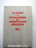 Исследования по древнерусской литературе. Д.Лихачёв. 1986 г. 3800 RUB
