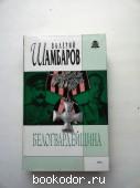Белогвардейщина. Валерий Шамбаров. 2002 г. 2800 RUB
