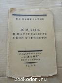 Жизнь в Шлиссельбургской крепости.1922г. Панкратов. 1922 г. 4300 RUB