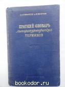 Краткий словарь литературоведческих терминов. Тимофеев,Венгров. 1958 г. 2500 RUB