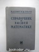 Справочник по высшей математике. Выгодский. 1963 г. 4300 RUB