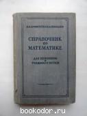 Справочник по математике. Бронштейн,Семендяев. 1955 г. 3700 RUB