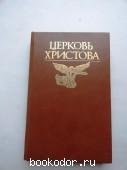 Церковь Христова. Сборник. 1993 г. 3300 RUB
