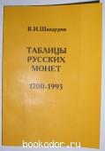 Таблицы русских монет 1700-1993. Пособие для коллекционеров. Шандуров В.И. 1996 г. 650 RUB