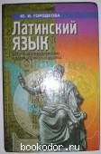 Латинский язык. Городкова Юлия Ивановна. 2000 г. 390 RUB