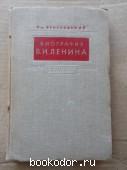 Биография В.И.Ленина. Е.Ярославский. 1939 г. 1750 RUB