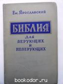 Библия для верующих и неверующих. Е.Ярославский. 1958 г. 2700 RUB