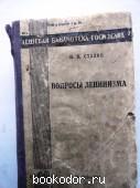 Вопросы ленинизма.1931г