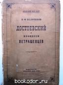 Достоевский в процессе петрашевцев. Бельчиков. 1936 г. 5700 RUB