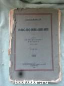 Воспоминания.т.III. Витте. 1924 г. 3900 RUB