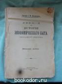 Лекции по истории экономического быта Западной Европы. Кулишер. 1918 г. 7700 RUB