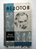 Федотов. В.Шкловский. 1965 г. 5500 RUB