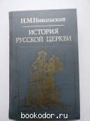 История русской церкви. Никольский. 1983 г. 3300 RUB