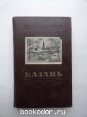 Казань.Исторический очерк.