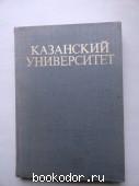 Казанский университет