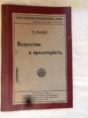 Искусство и пролетариат.1918г. Залевский. 1918 г. 4500 RUB
