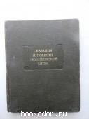 Сказания и повести о Куликовской битве. 1982 г. 11700 RUB