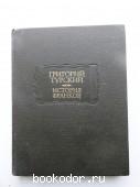История франков. Григорий Турский. 1987 г. 11700 RUB