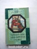 Средневековая Европа глазами современников и историков