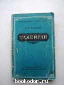 Талейран. Тарле. 1962 г. 5900 RUB