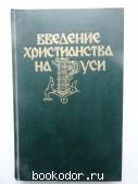 Введение христианства на Руси. Институт философии АН СССР. 1987 г. 3900 RUB