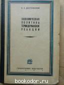 Экономическая политика термидорианской реакции. Добролюбский. 1930 г. 33000 RUB
