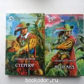 Стерпор.Вейгард. Егоров. 2004 г. 1300 RUB