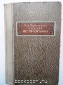 Русская историография. Рубинштейн. 1941 г. 11300 RUB