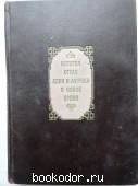 История стран Азии и Африки в новое время. Коллектив авторов. 1971 г. 9900 RUB