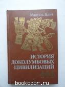 История доколумбовых цивилизаций. М.Галич. 1990 г. 13700 RUB