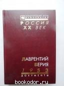 Лаврентий Берия. под ред.А.Н.Яковлева. 1999 г. 9900 RUB