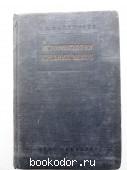 Историография средних веков.1940г. Вайнштейн. 1940 г. 9700 RUB
