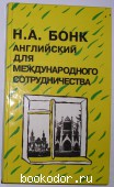Английский для международного сотрудничества. Бонк Наталья Александровна. 1992 г. 100 RUB
