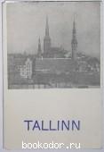 Таллин. Набор из 10 открыток. 1970 г. 150 RUB