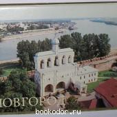 Новгород. Комплект из 15 цветных открыток. Лучинина А. 1984 г. 70 RUB