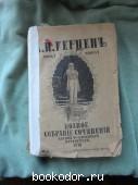 Полное собрание сочинений. Герцен. 1918 г. 8700 RUB