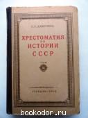 Хрестоматия по истории СССР.Т.III.(1857-1894). Дмитриев. 1948 г. 4700 RUB
