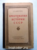 Хрестоматия по истории СССР.Т.III.(1857-1894)