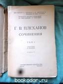 Сочинения. Т.I, X, XIV.(1922-25гг). Плеханов. 1922 г. 3300 RUB
