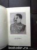 Сочинения. И.В.Сталин. 1946 г. 33000 RUB
