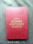 Вторая мировая война (1939-1945). Самсонов. 1990 г. 7900 RUB